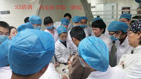 医学院S3系统锉现场培训