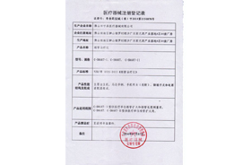根管治疗仪登记表