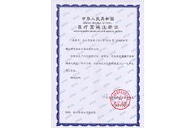 根管治疗仪注册证