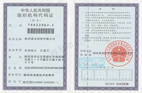 嘉友组织机构代码证
