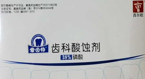 西尔欧齿科酸蚀剂  关注产品