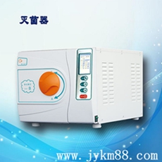 天津精工灭菌器