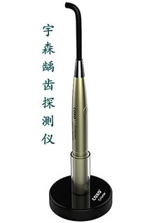 宇森龋齿探测仪