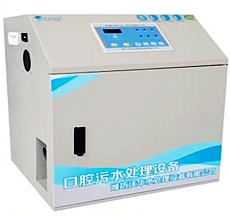 沃华牙科污水处理器械设备