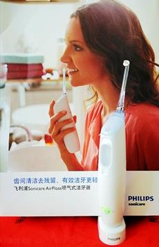 飞利浦喷气式洁牙器