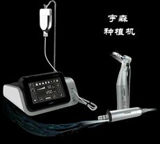 宇森牙科种植机